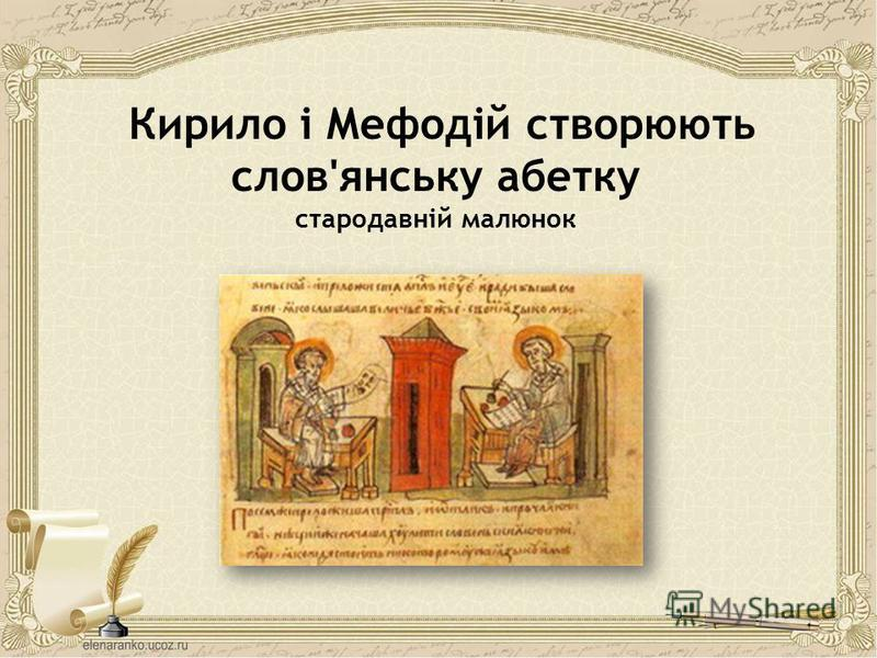 Кирило і Мефодій створюють слов'янську абетку стародавній малюнок