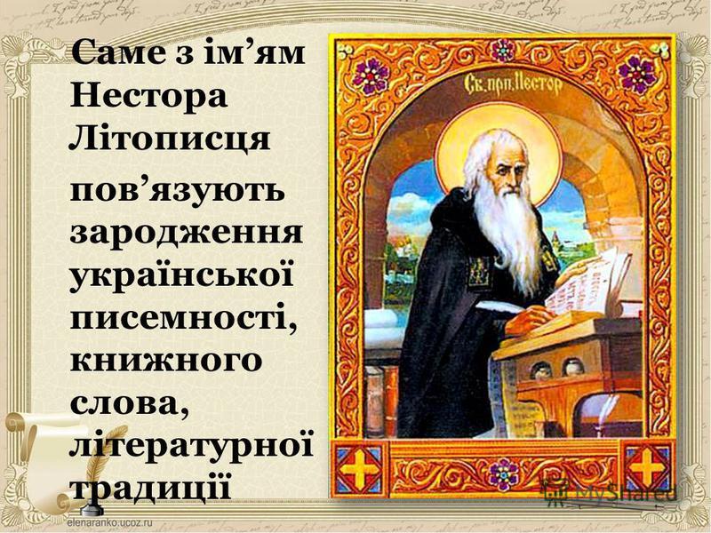 Саме з імям Нестора Літописця повязують зародження української писемності, книжного слова, літературної традиції
