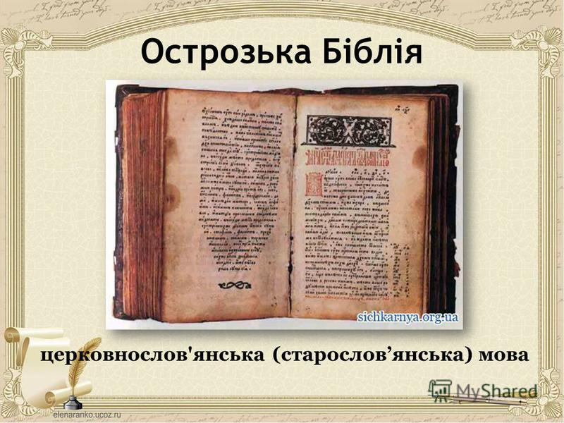 Острозька Біблія церковнослов'янська (старословянська) мова