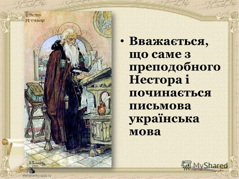 Вважається, що саме з преподобного Нестора і починається письмова українська мова