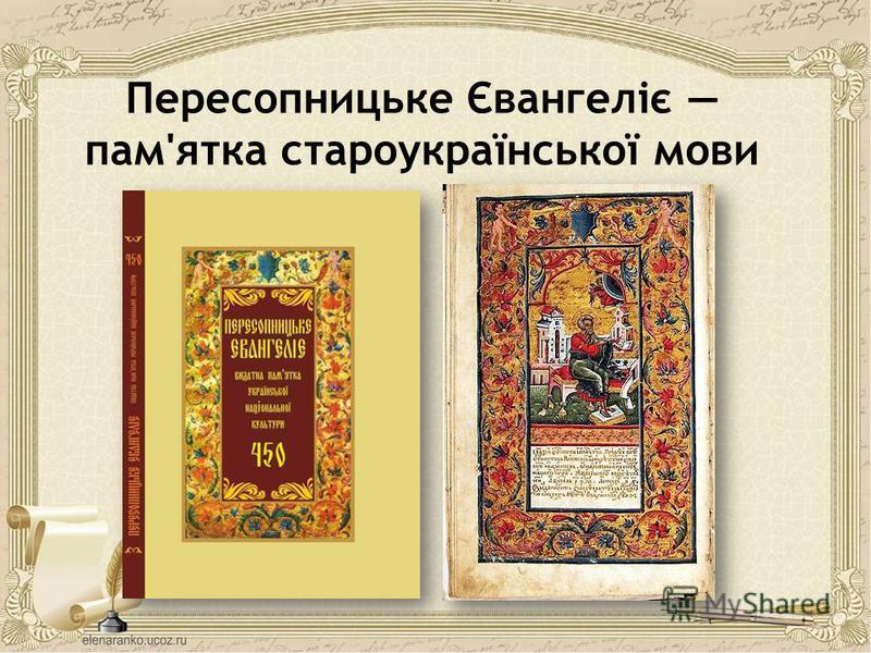 Пересопницьке Євангеліє пам'ятка староукраїнської мови