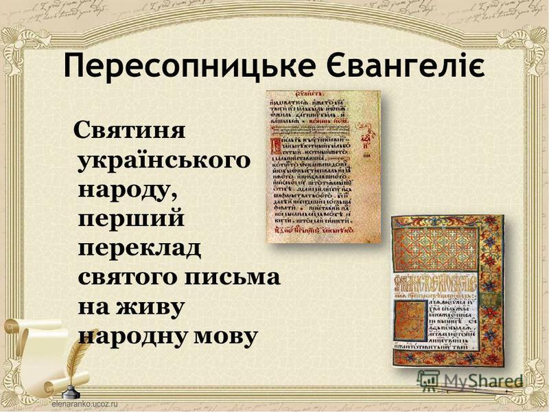 Пересопницьке Євангеліє Святиня українського народу, перший переклад святого письма на живу народну мову