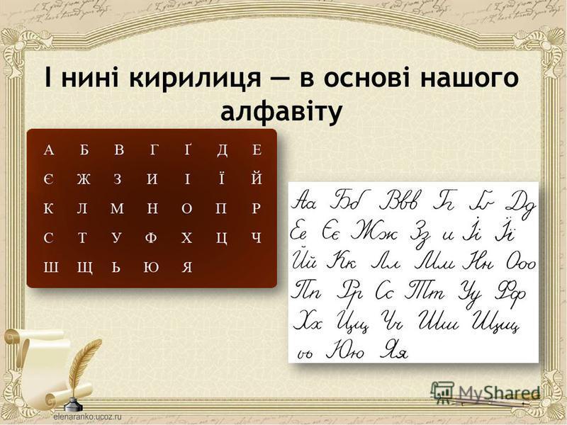 І нині кирилиця в основі нашого алфавіту