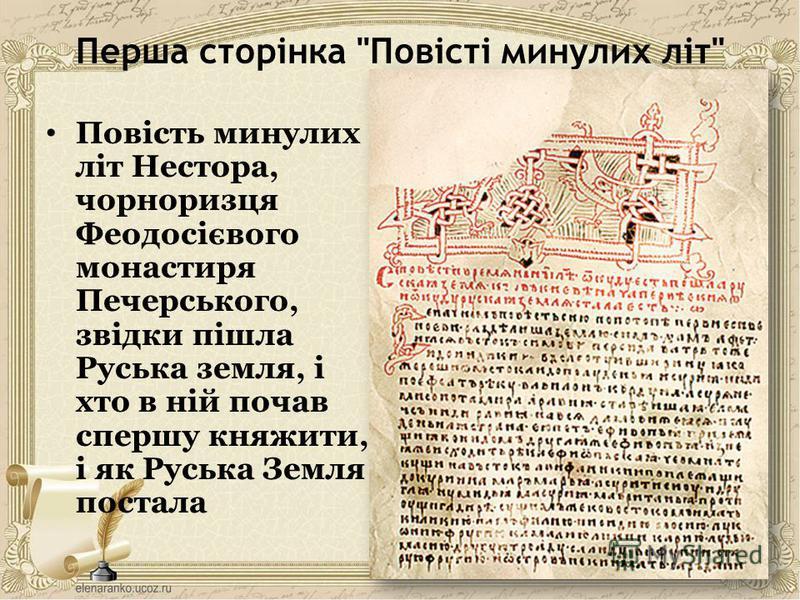 Перша сторінка Повісті минулих літ Повість минулих літ Нестора, чорноризця Феодосієвого монастиря Печерського, звідки пішла Руська земля, і хто в ній почав спершу княжити, і як Руська Земля постала