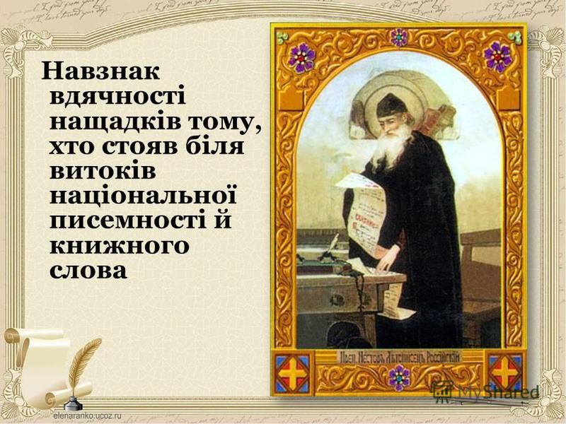 Навзнак вдячності нащадків тому, хто стояв біля витоків національної писемності й книжного слова