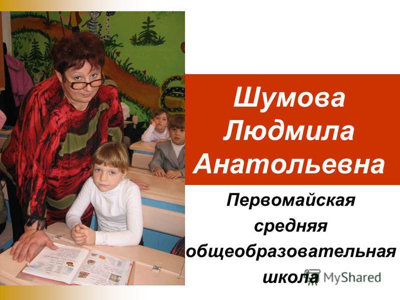 Шумова Людмила Анатольевна Первомайская средняя общеобразовательная школа