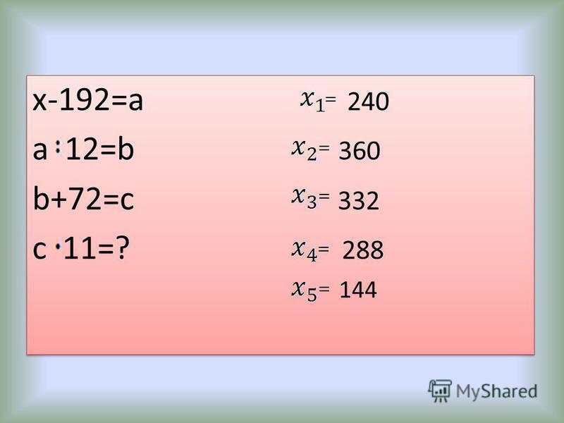 x-192=a 240 a 12=b 360 b+72=c 332 c 11=? 288 144 x-192=a 240 a 12=b 360 b+72=c 332 c 11=? 288 144