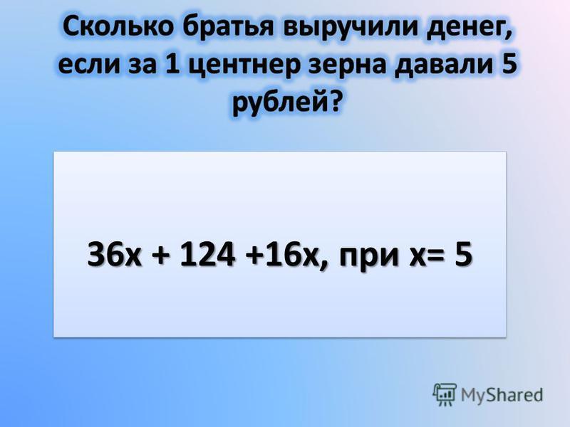 36 х + 124 +16 х, при х= 5