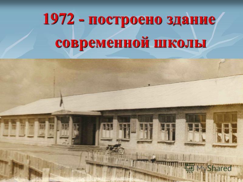 1972 - построено здание современной школы современной школы