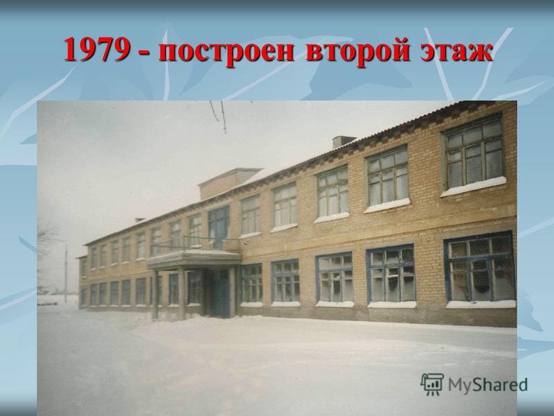 1979 - построен второй этаж