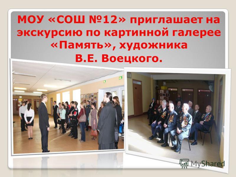 МОУ «СОШ 12» приглашает на экскурсию по картинной галерее «Память», художника В.Е. Воецкого.