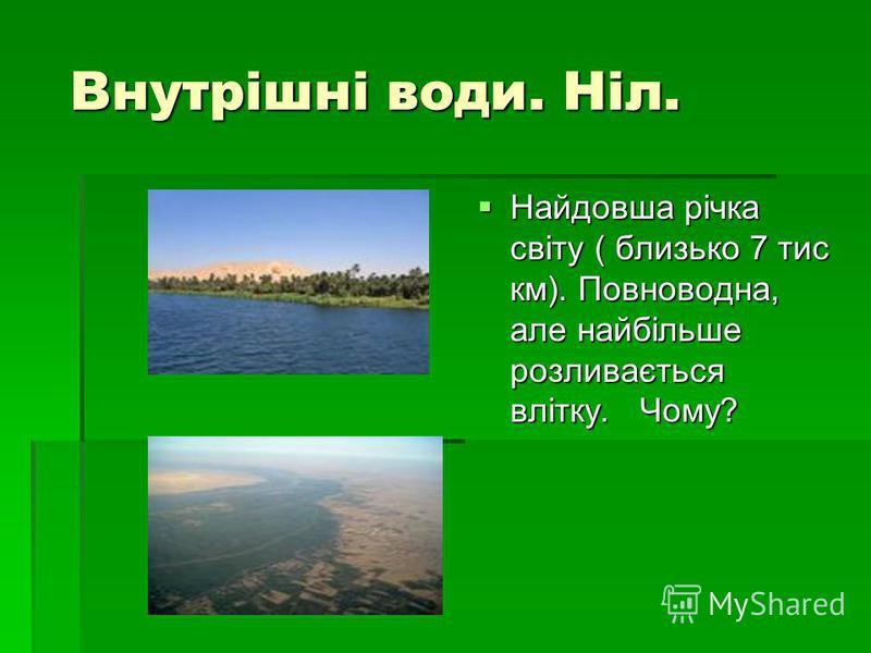 Внутрішні води. Ніл. Внутрішні води. Ніл. Найдовша річка світу ( близько 7 тис км). Повноводна, але найбільше розливається влітку. Чому? Найдовша річка світу ( близько 7 тис км). Повноводна, але найбільше розливається влітку. Чому?