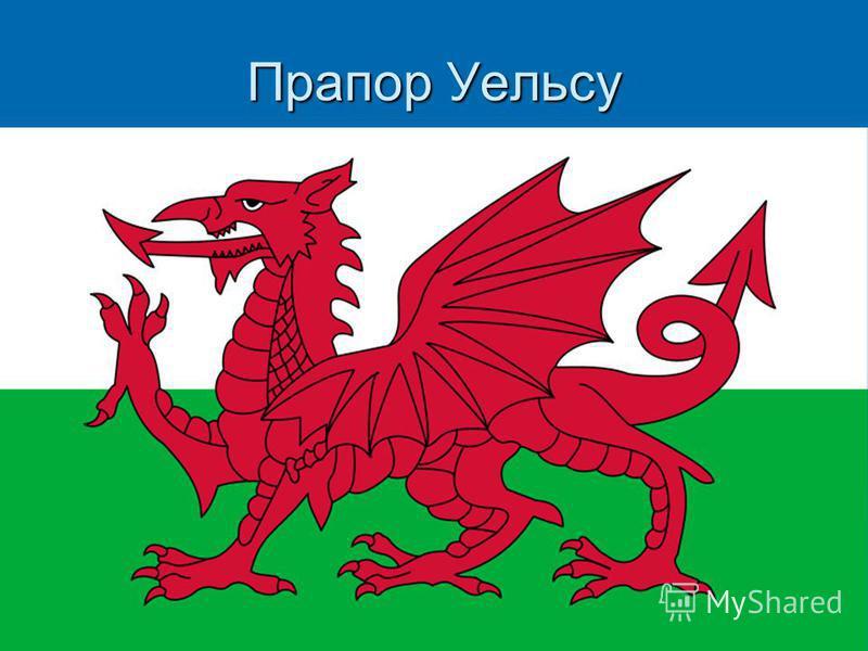 Прапор Уельсу