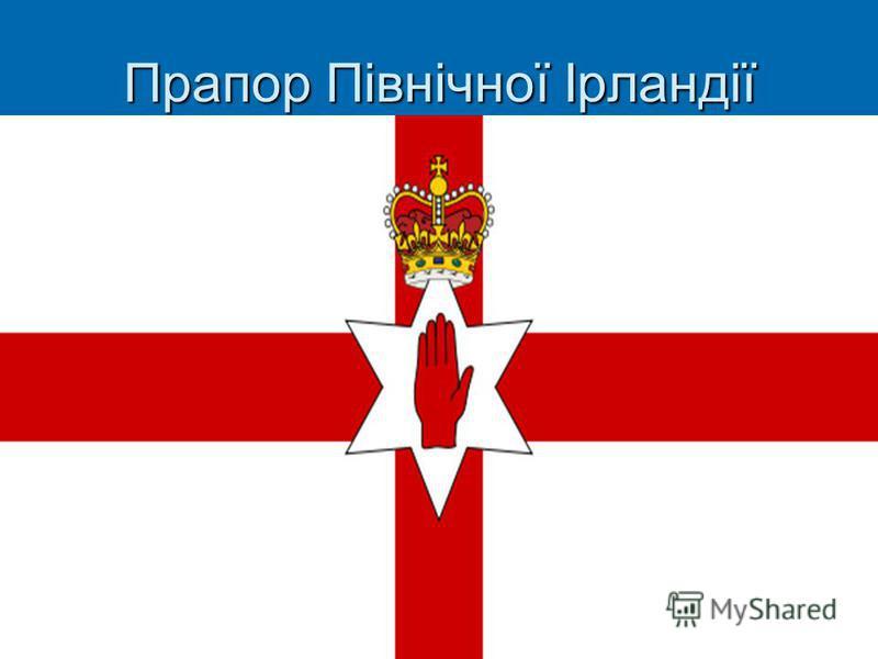 Прапор Північної Ірландії