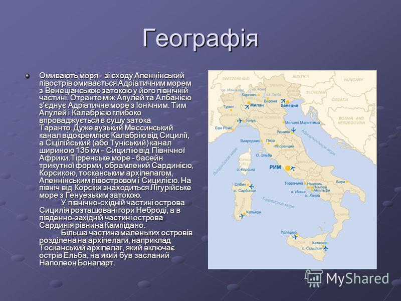Географія Омивають моря - зі сходу Апеннінський півострів омивається Адріатичним морем з Венеціанською затокою у його північній частині. Отранто між Апулей та Албанією з'єднує Адріатичне море з Іонічним. Тим Апулей і Калабрією глибоко впроваджується