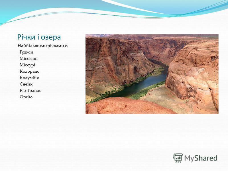 Річки і озера Найбільшими річками є: Гудзон Міссісіпі Міссурі Колорадо Колумбія Снейк Ріо-Гранде Огайо