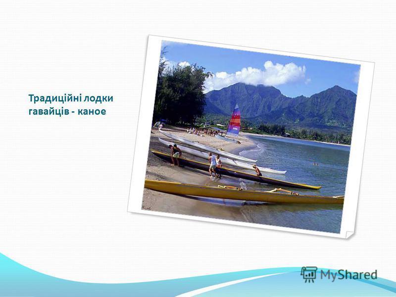 Традиційні лодки гавайців - каное
