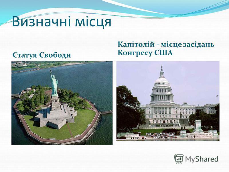 Визначні місця Статуя Свободи Капітолій - місце засідань Конгресу США