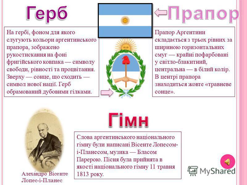 Прапор Аргентини складається з трьох рівних за шириною горизонтальних смуг крайні пофарбовані у світло-блакитний, центральна в білий колір. В центрі прапора знаходиться жовте «травневе сонце». На гербі, фоном для якого слугують кольори аргентинського