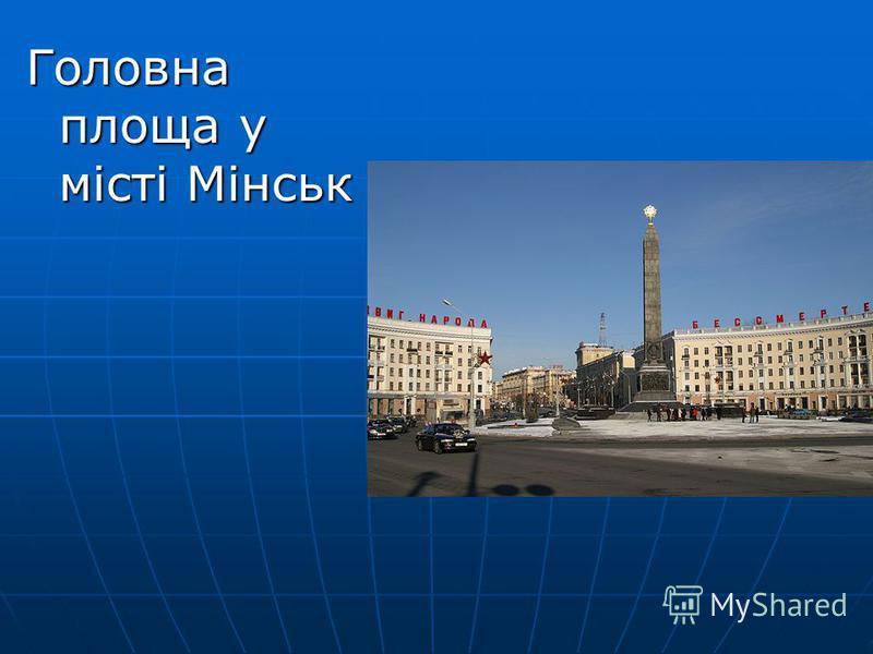 Головна площа у місті Мінськ