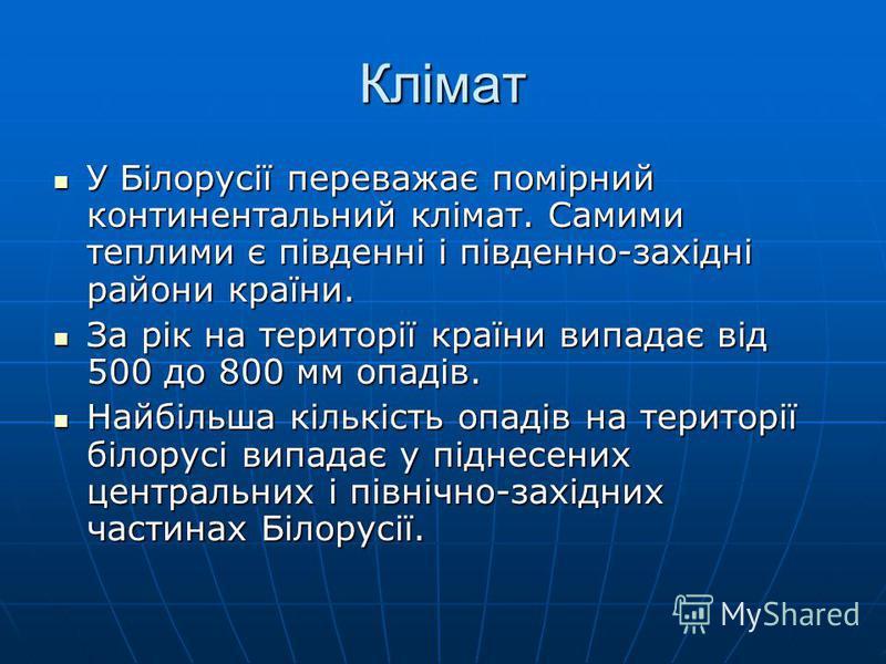 Клімат У Білорусії переважає помірний континентальний клімат. Самими теплими є південні і південно-західні райони країни. У Білорусії переважає помірний континентальний клімат. Самими теплими є південні і південно-західні райони країни. За рік на тер
