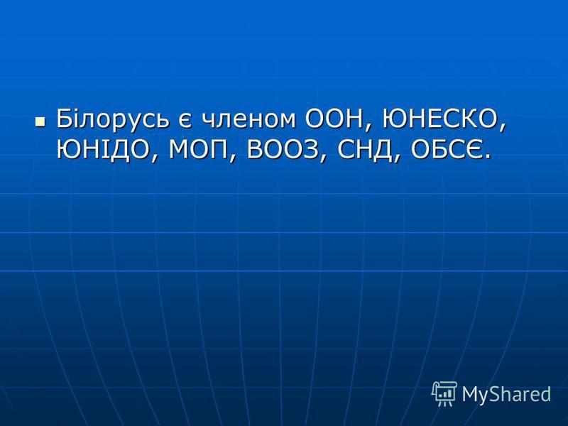 Білорусь є членом ООН, ЮНЕСКО, ЮНІДО, МОП, ВООЗ, СНД, ОБСЄ. Білорусь є членом ООН, ЮНЕСКО, ЮНІДО, МОП, ВООЗ, СНД, ОБСЄ.