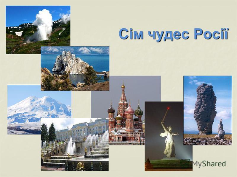Сім чудес Росії