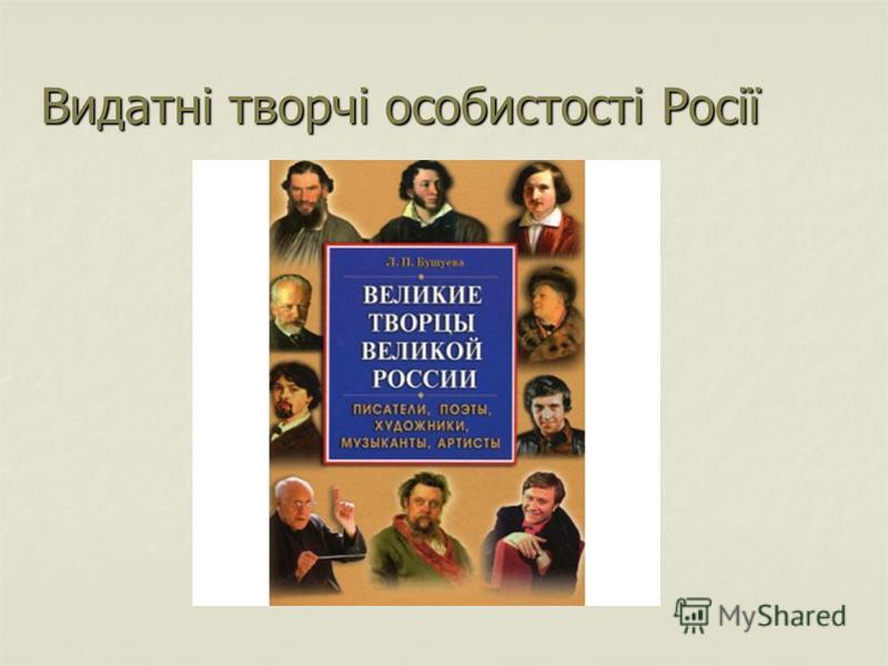Видатні творчі особистості Росії