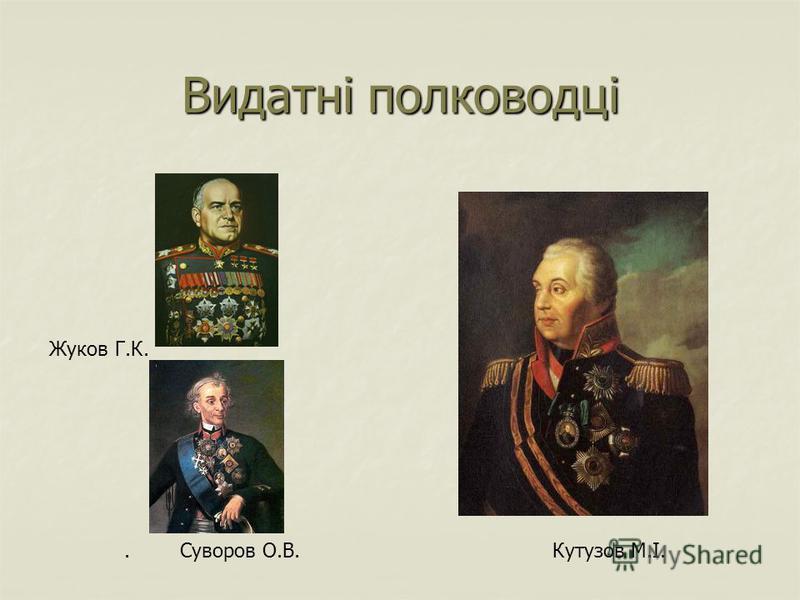 Видатні полководці Жуков Г.К.. Суворов О.В.Кутузов М.І.