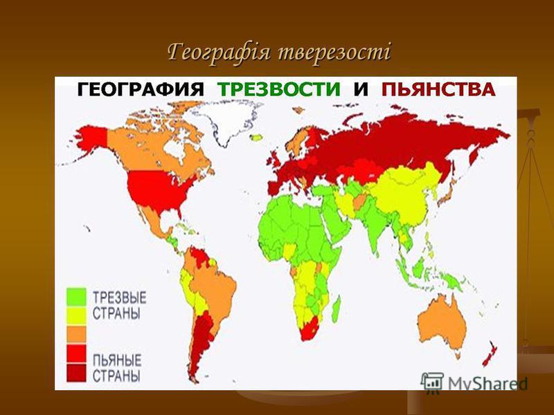 Географія тверезості