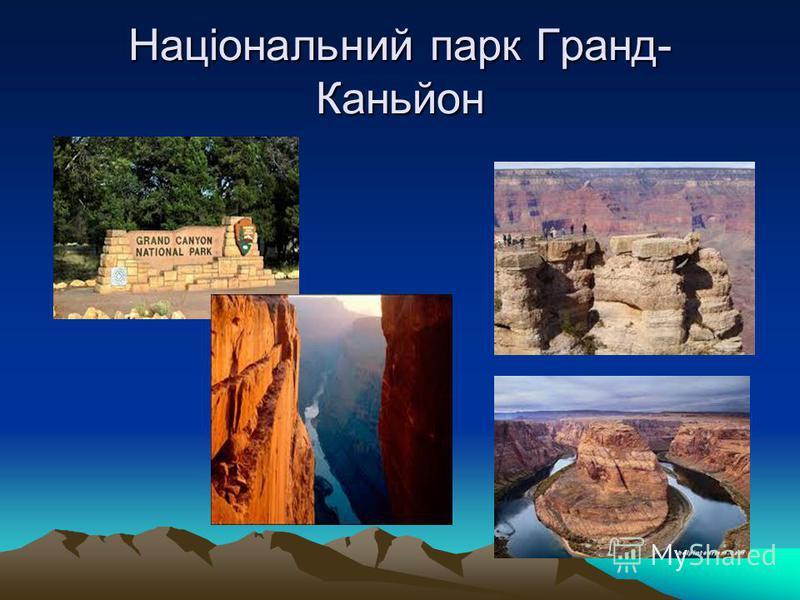 Національний парк Гранд- Каньйон