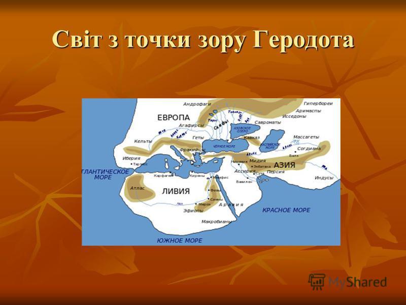 Світ з точки зору Геродота