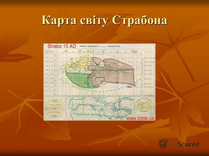 Карта світу Страбона