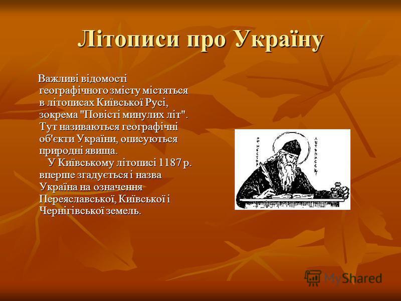 Літописи про Україну Важливі відомості географічного змісту містяться в літописах Київської Русі, зокрема