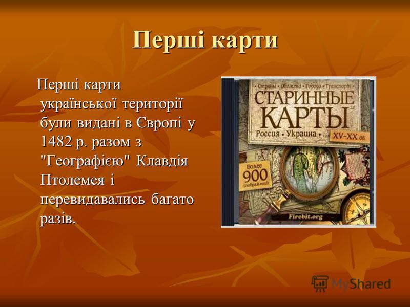 Перші карти Перші карти української території були видані в Європі у 1482 р. разом з