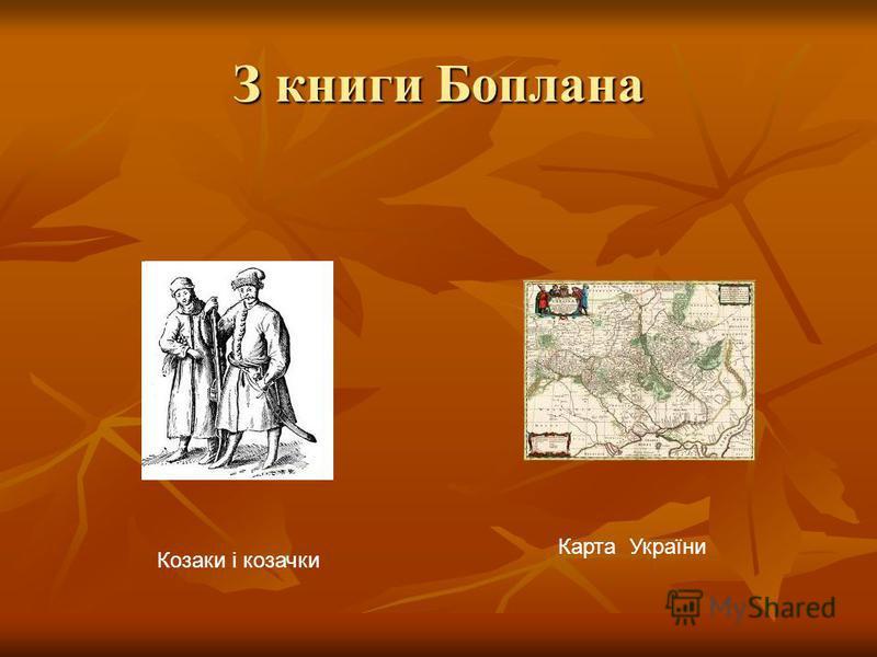 З книги Боплана Козаки і козачки Карта України