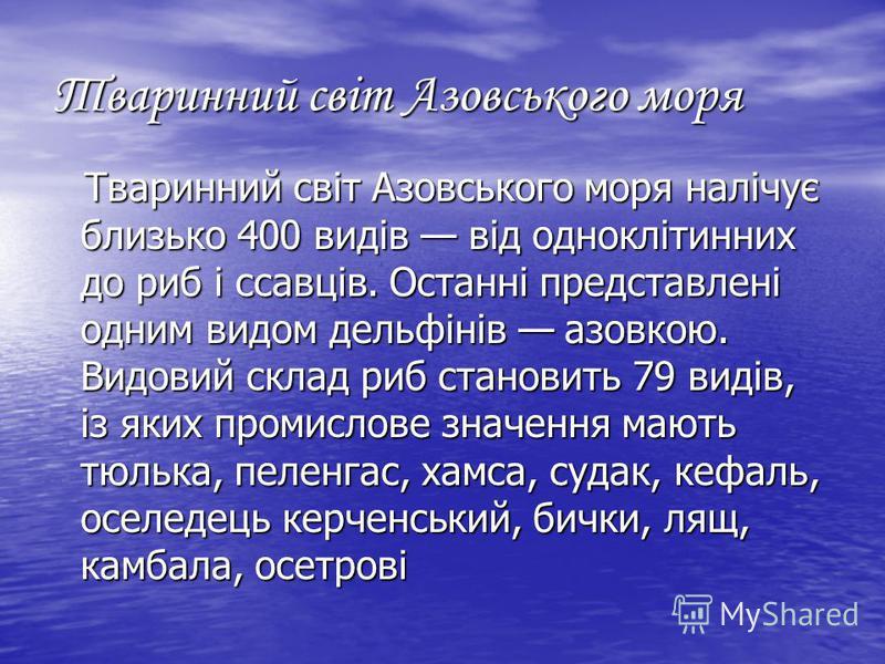 Тваринний світ Азовського моря Тваринний світ Азовського моря налічує близько 400 видів від одноклітинних до риб і ссавців. Останні представлені одним видом дельфінів азовкою. Видовий склад риб становить 79 видів, із яких промислове значення мають тю