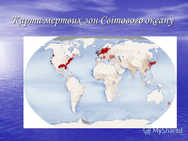 Карта мертвих зон Світового океану