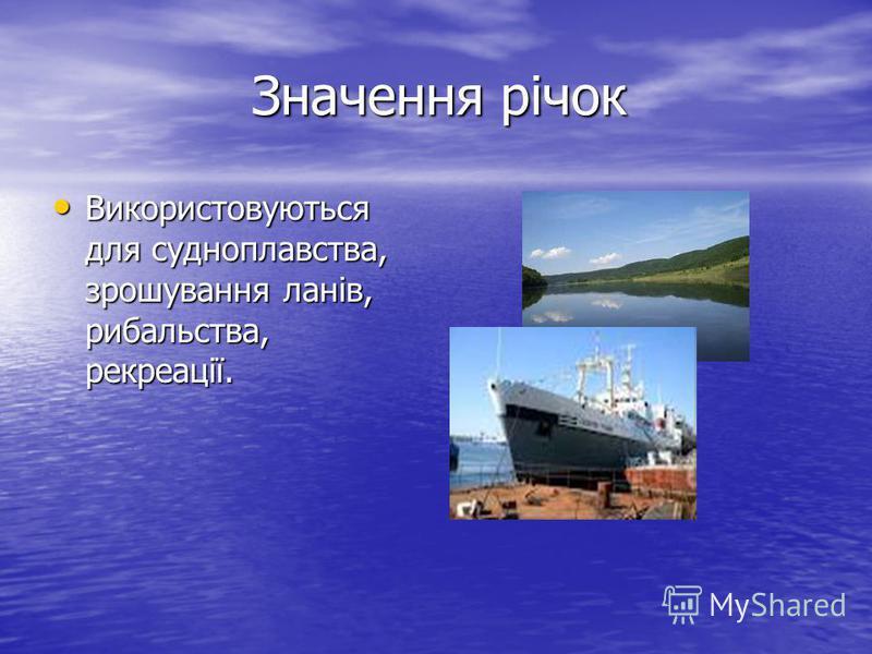 Значення річок Значення річок Використовуються для судноплавства, зрошування ланів, рибальства, рекреації. Використовуються для судноплавства, зрошування ланів, рибальства, рекреації.