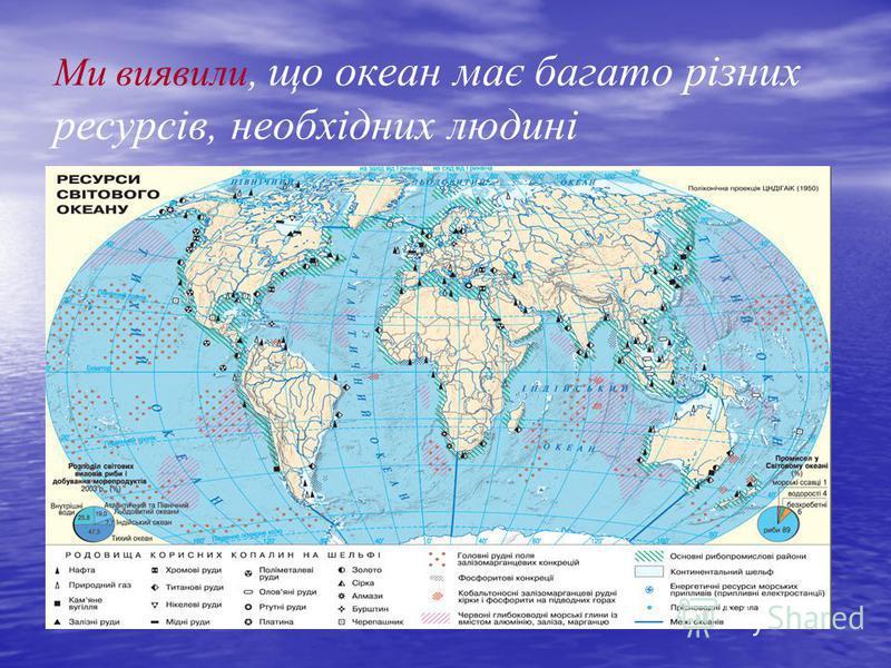 Ми виявили, що океан має багато різних ресурсів, необхідних людині