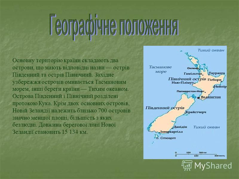 Основну територію країни складають два острови, що мають відповідні назви острів Південний та острів Північний. Західне узбережжя островів омивається Тасмановим морем, інші береги країни Тихим океаном. Острова Південний і Північний розділені протокою