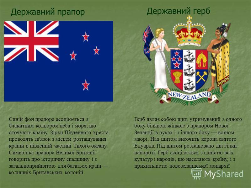 Синій фон прапора асоціюється з блакитним кольором неба і моря, що оточують країну. Зірки Південного хреста проводять зв'язок з місцем розташування країни в південній частині Тихого океану. Символіка прапора Великої Британії говорить про історичну сп