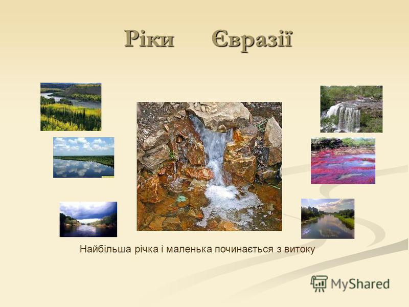 Ріки Євразії Ріки Євразії Найбільша річка і маленька починається з витоку