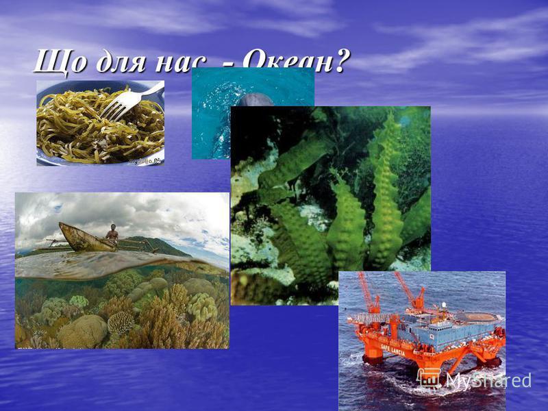 Що для нас - Океан?