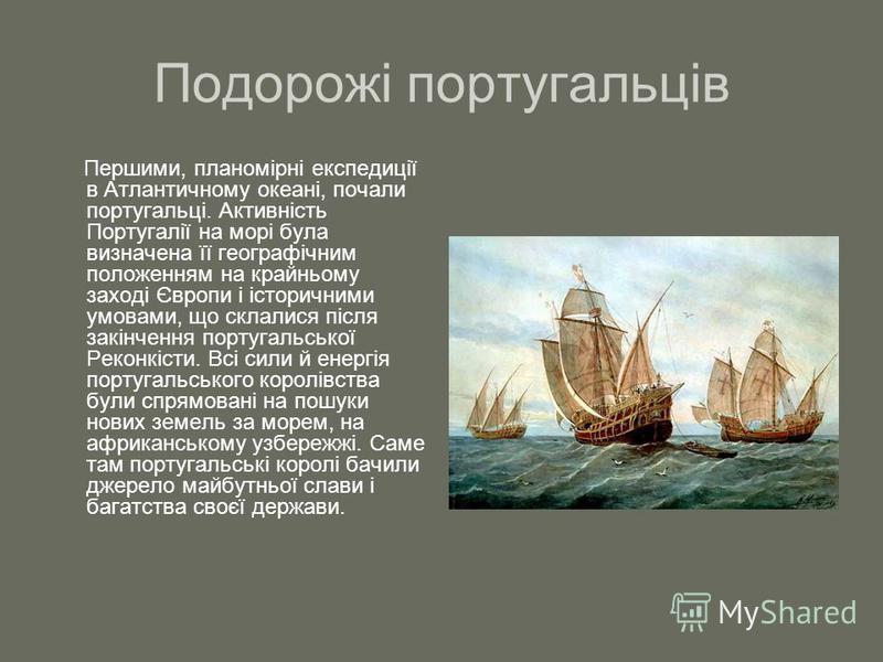 Подорожі португальців Першими, планомірні експедиції в Атлантичному океані, почали португальці. Активність Португалії на морі була визначена її географічним положенням на крайньому заході Європи і історичними умовами, що склалися після закінчення пор