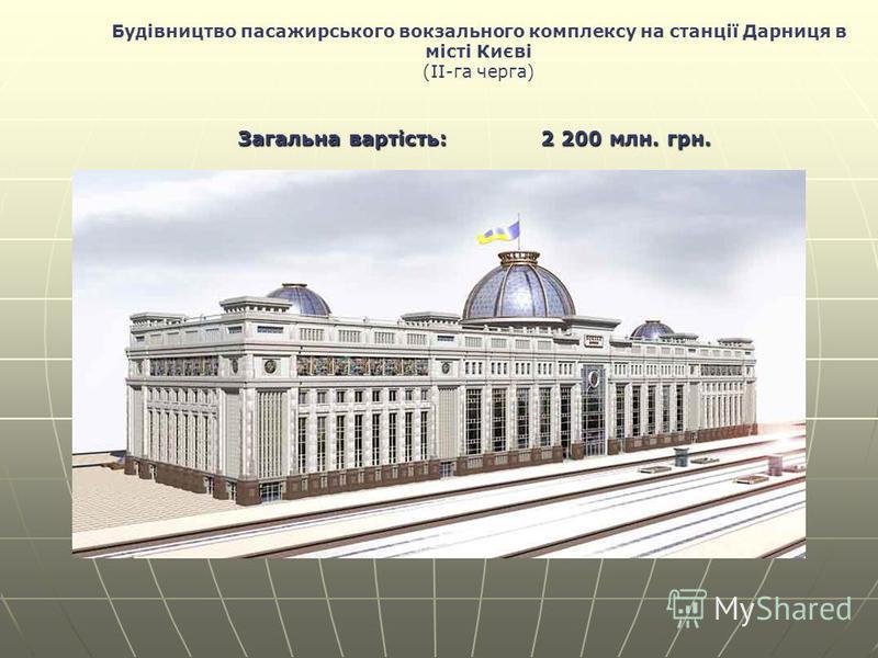 Загальна вартість: 2 200 млн. грн. Будівництво пасажирського вокзального комплексу на станції Дарниця в місті Києві (ІІ-га черга)