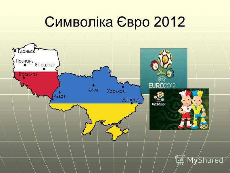 Символіка Євро 2012