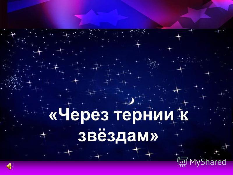 «Через тернии к звёздам»