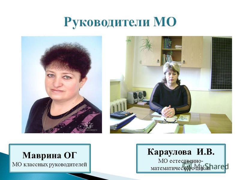 Маврина ОГ МО классных руководителей Караулова И.В. МО естественно- математического цикла