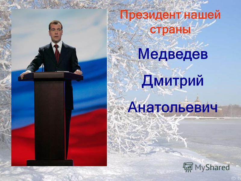 Медведев Дмитрий Анатольевич Президент нашей страны